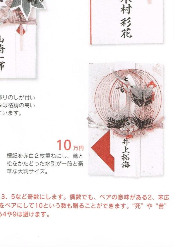 のし:10万円