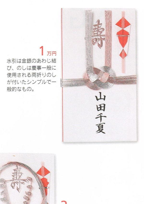 のし:1万円