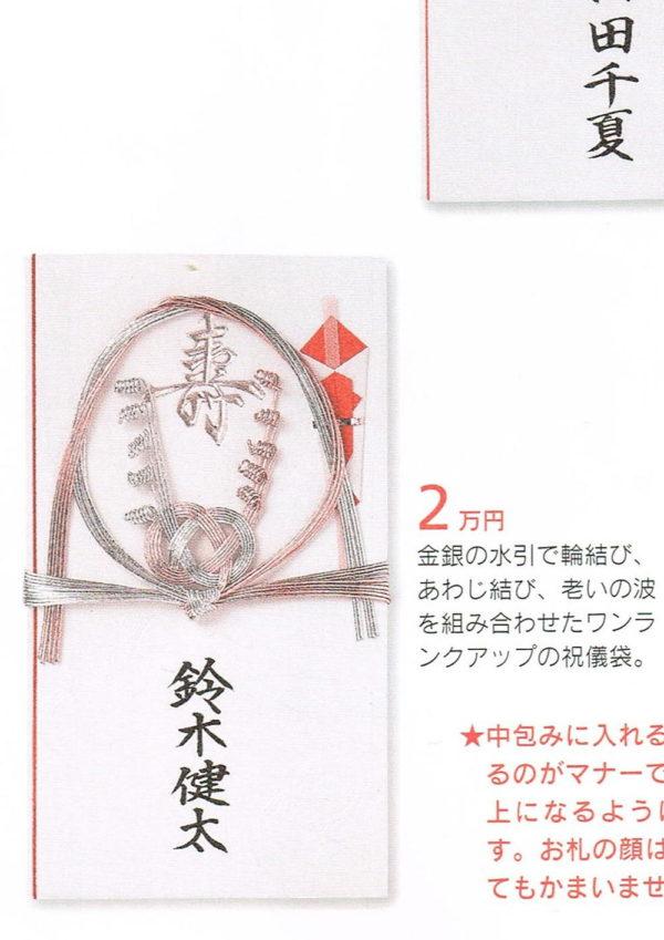 のし:2万円