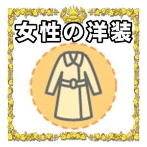 結婚式の女性の洋装について
