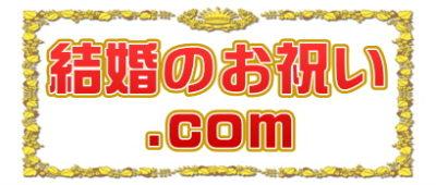 結婚のお祝い.com
