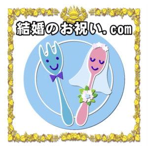 結婚のお祝い.com   喜ばれる結婚祝いのマナーを解説
